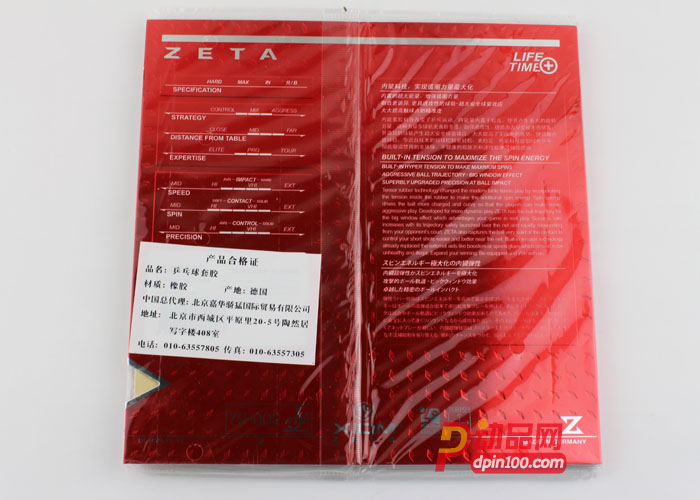 XIOM 骄猛大Z 捷踏ZETA 反胶套胶 厚度:MAX 速度:15 旋转:11 绝对的控制,在速度比赛中稳定的控制是乒乓球高手制胜的关键,令人叹服的稳控令ZETA内在超凡的速度和旋转性能发挥的淋漓尽致。 超强的动力,ZETA所产生的内在张力远远超过以往使用速度胶水后的效果,源于内在张力的超强动力能够制造出强烈旋转和巨大能量。 为中国传统技术和打法而研发的梦幻组合。优良的传统因科技而繁衍! 为适应中国专业选手而研发的突破性技术,捷踏的内能效应使得理论上的内在张力发挥到了极致。 中国传统打法中依靠在硬胶皮上
