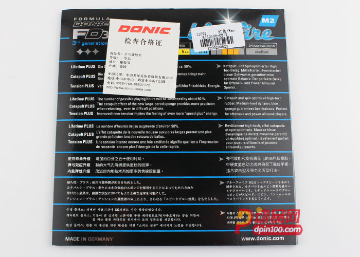 多尼克 蓝火M1 Donic Bluefire M2(12092):