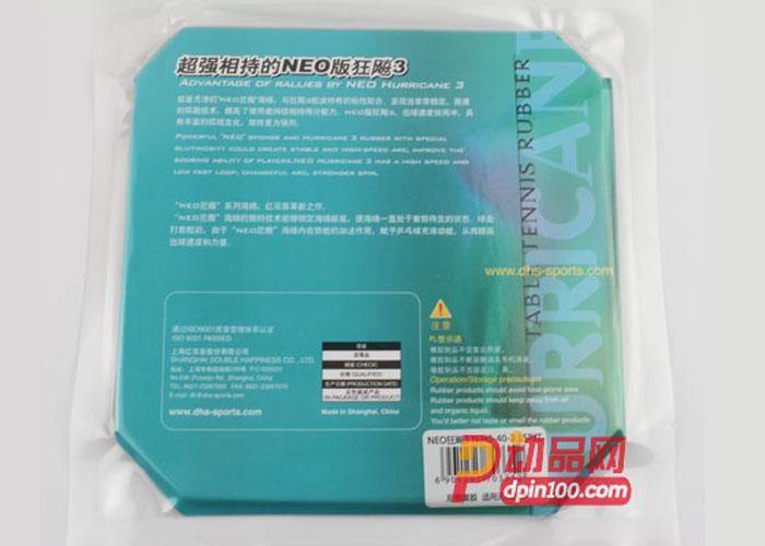 红双喜NEO狂飚3(尼傲版狂飙3)反胶套胶