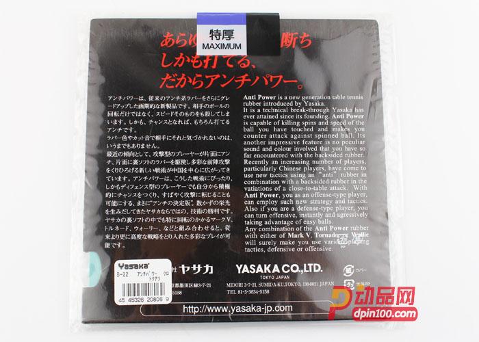 YASAKA亚萨卡 Anti power 乒乓球套胶 防弧套胶 B-22: