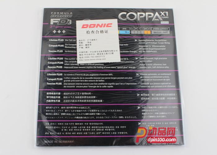 多尼克铂金X1 COPPA X1 TURBO(PLATIN)(12088)速度旋转套胶