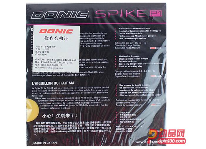 DONIC多尼克 尖刺SPIKE P1乒乓球长胶套胶13012