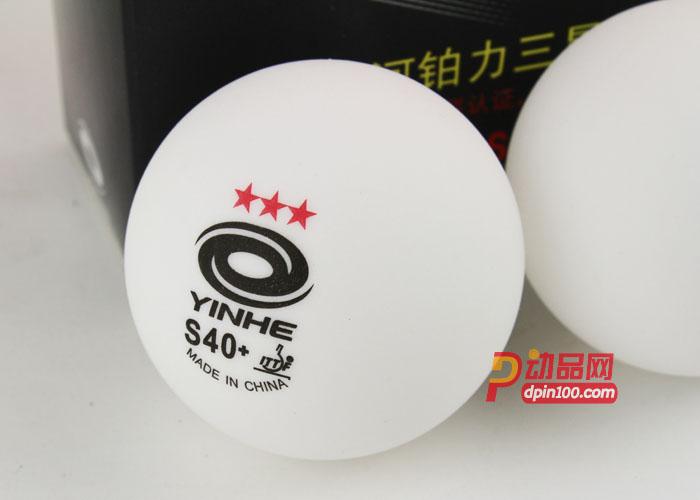 银河9993 S国际三星40+比赛用球: