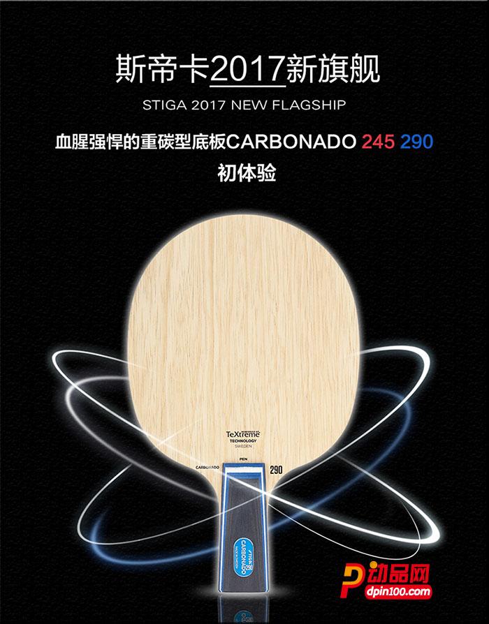 STIGA斯帝卡CARBONADO 碳素245乒乓球底板