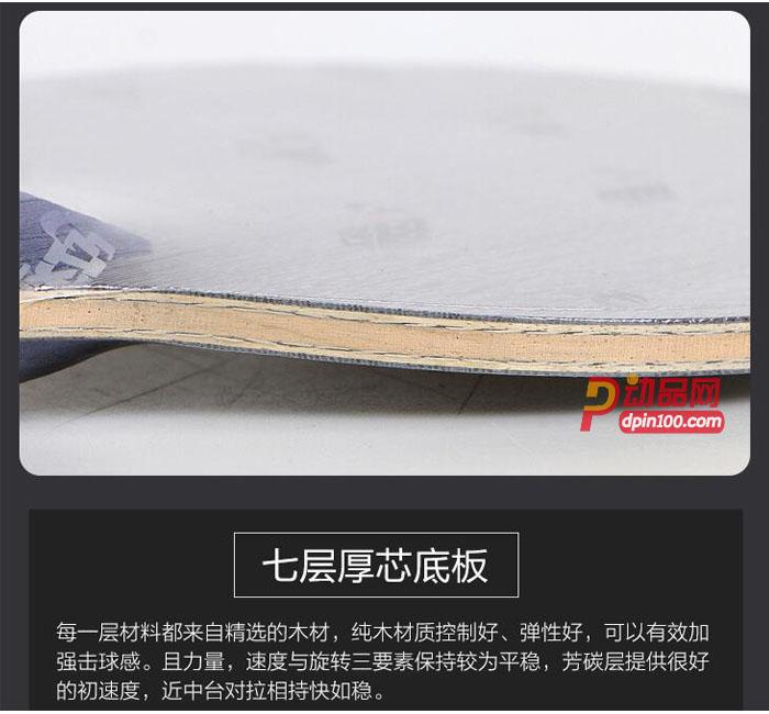 DHS红双喜H301乒乓球拍 纤维底板: