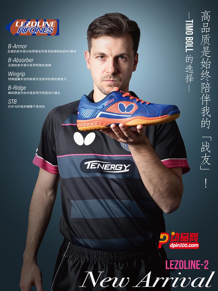 Butterfly蝴蝶新款专业运动鞋LEZOLINE-2高档比赛乒乓球鞋