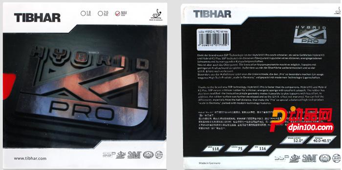 Tibhar挺拔国K1 PRO乒乓球胶皮HYGRID反胶