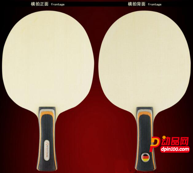 DONIC多尼克 佩尔森CFZ乒乓球底板