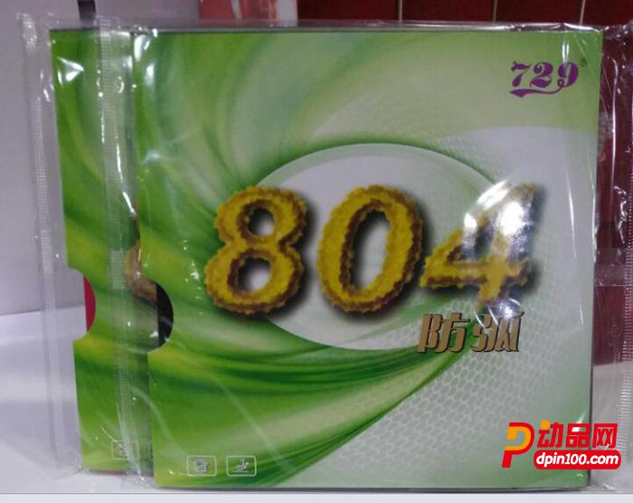 友谊729 804防弧乒乓球反胶套胶