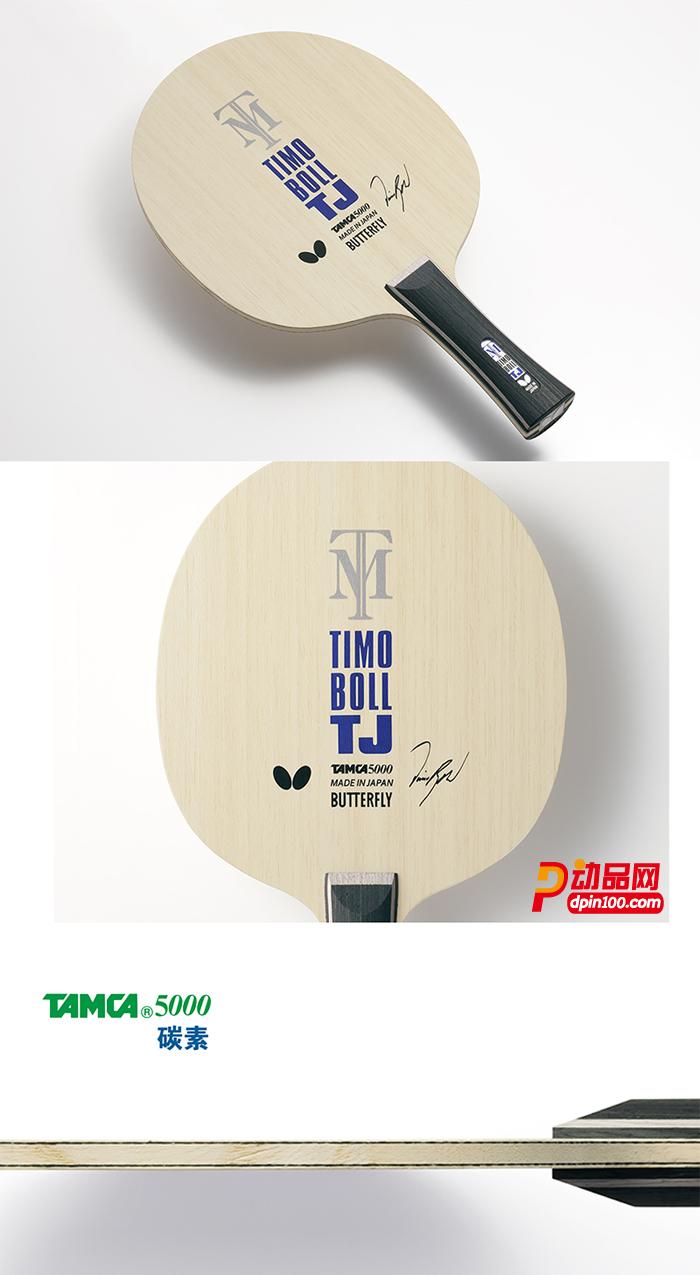 Butterfly蝴蝶 TIMO BOLL TJ-FL乒乓球碳素底板 儿童轻量进阶球拍36941: