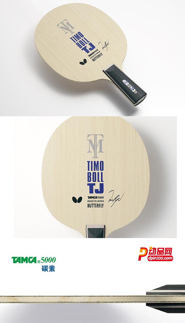 Butterfly蝴蝶 TIMO BOLL TJ-CS乒乓球碳素底板 儿童轻量进阶球拍23980