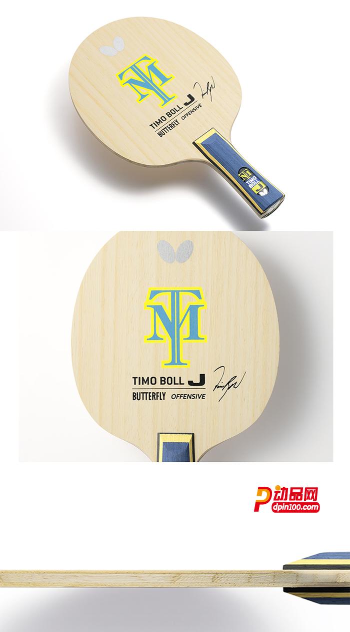 Butterfly蝴蝶TIMO BOLL J-FL乒乓球纯木底板36931 横拍 重量轻,板面小