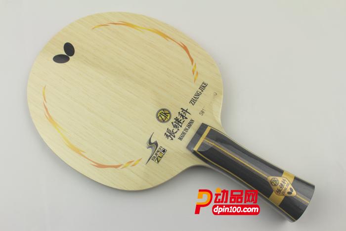 Butterfly蝴蝶 张继科超级ZLC(张继科SUPER ZLC)乒乓球底板 蝴蝶36541 横板:正面