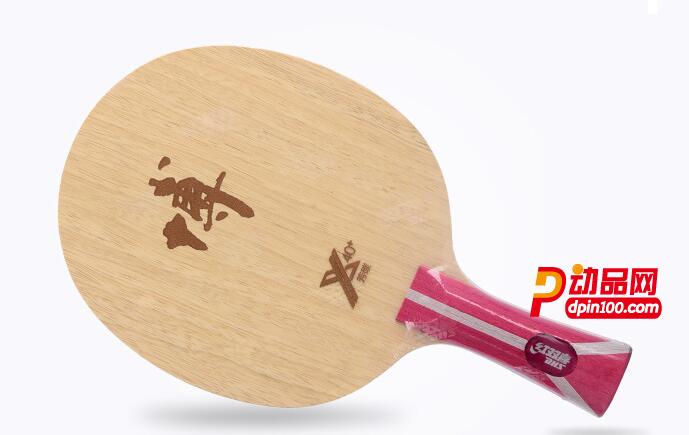 DHS红双喜 狂飚博B2X 博芳碳2X乒乓底板 五木二芳碳球拍