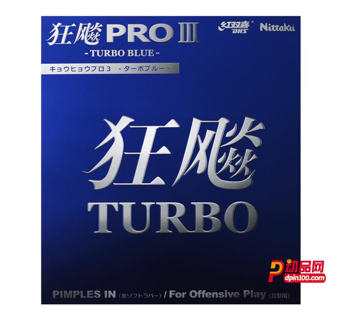 Nittaku尼塔库狂飚3 PRO TURBO乒乓反胶 NR8725 :