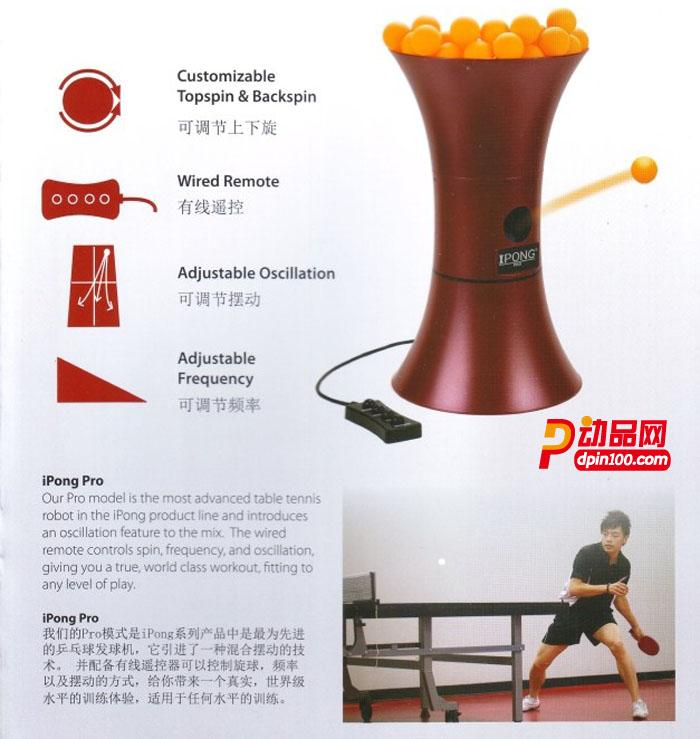 美国iPONG 专业款pro 乒乓球发球机 上下旋转不转球多落点: