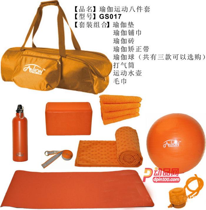 GASLION/格狮伦瑜伽运动八件套 瑜伽球瑜伽垫砖瑜伽健身包GS017