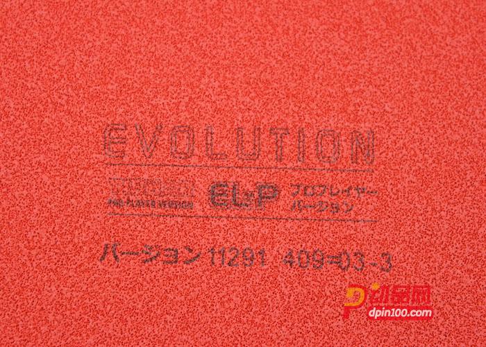 挺拔 EVOLUTION EL-P变革全能 乒乓球套胶 弹性套胶 全能型: