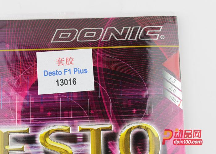 DONIC多尼克 徳士途DESTO F1 PLUS 13016 F1加强升级版套胶: