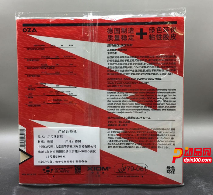 XIOM骄猛 OZA王座 79-061粘性乒乓球反胶胶皮  新球时代的正手套胶