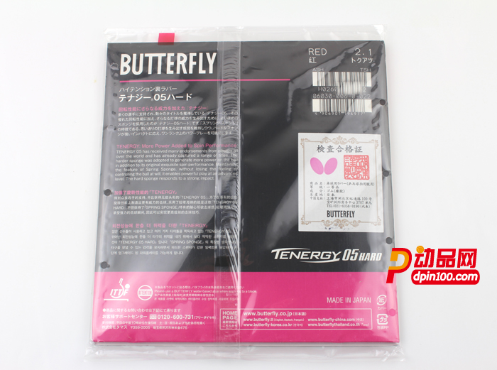 Butterfly蝴蝶T05 HARD反胶套胶(Butterfly TENERGY.T05 HARD) 06030