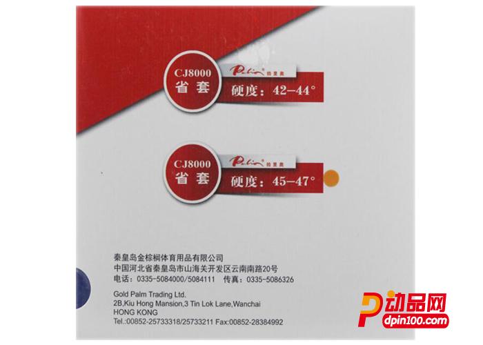 palio拍里奥CJ8000省套蓝海绵 乒乓球反胶胶皮: