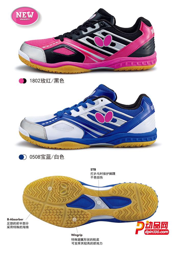 Butterfly蝴蝶新款专业运动鞋LEZOLINE-5比赛乒乓球鞋