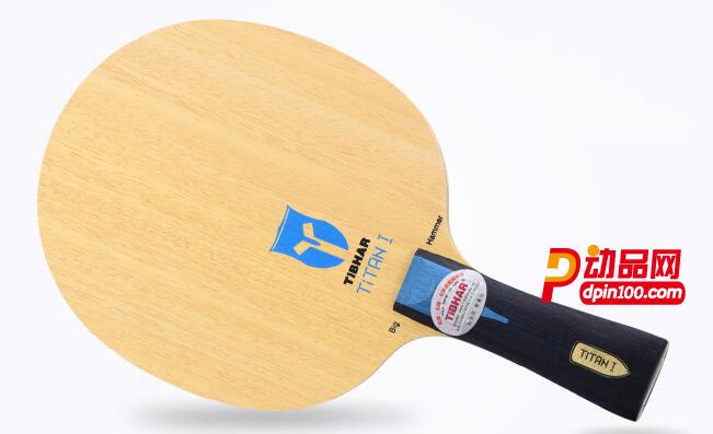 TIBHAR挺拔战神1碳素乒乓球底板 进攻型