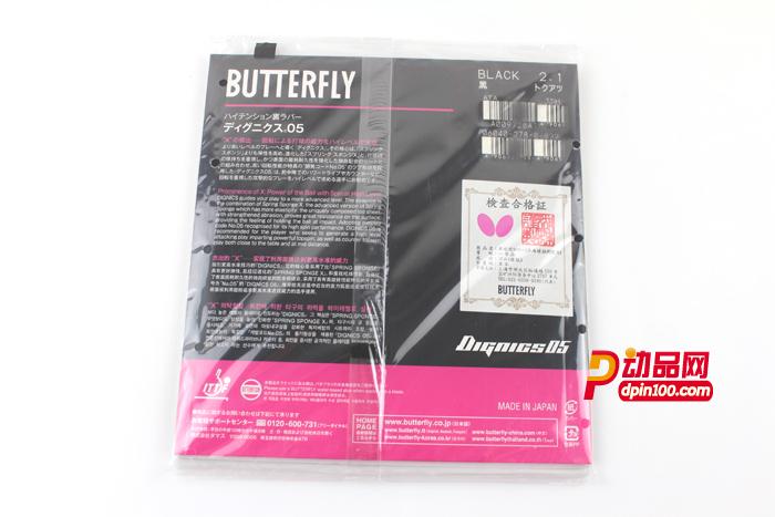 蝴蝶D05 反胶套胶(Butterfly DIGNICS 05) 06040
