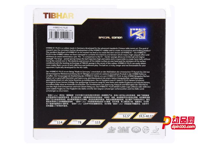 TIBHAR挺拔紫K1 系列珍藏版 混动K1系列乒乓球套胶: