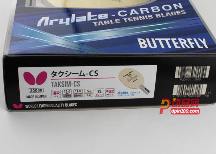 蝴蝶Butterfly蝴蝶王直板20060(泰克西姆TAKSIM-CS)乒乓底板