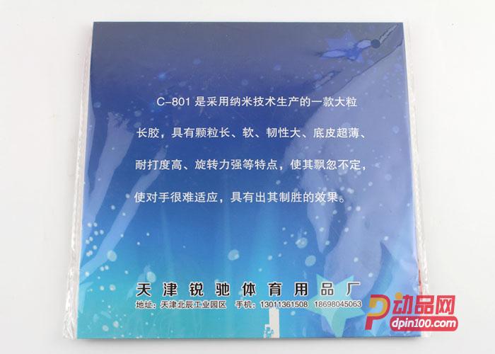 锐驰 飘逸侠 C-801 长胶单胶皮(超级耐打):