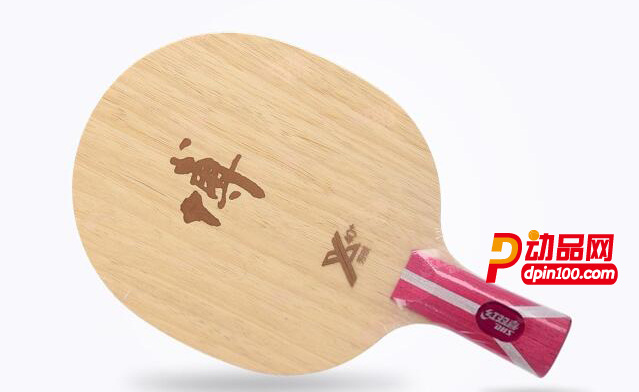 DHS红双喜 狂飙博B2X 博芳碳2X乒乓底板 五木二芳碳球拍