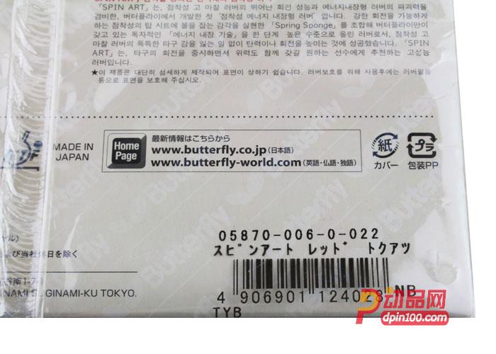 蝴蝶SPIN ART旋转艺术反胶套胶(Butterfly SPIN ART) 05870: