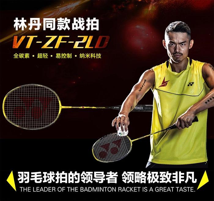 yonex尤尼克斯羽毛球拍vt-zf2ld 暴力扣杀 林丹战拍图片