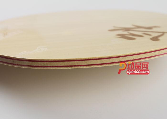 DHS红双喜 天罡DI-HT桧木全面型7层纯木乒乓球底板: