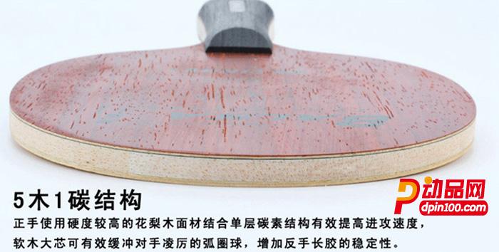 银河T-9 PRO专业版异质王长胶专用底板