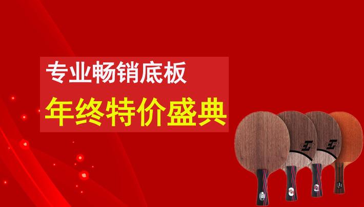 专业畅销乒乓球拍特价盛典: