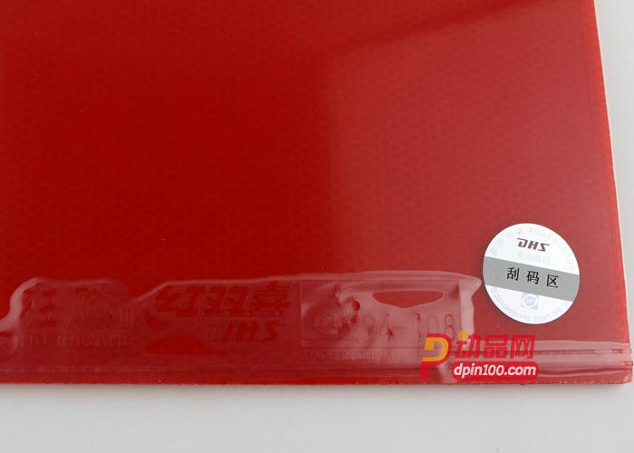 红双喜国狂3(国狂三、国套三)国家队狂飙3反胶套胶