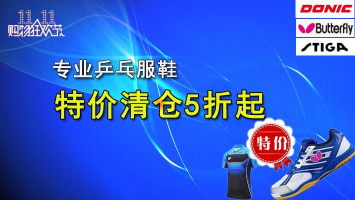 双11专业乒乓服装 ,运动鞋特价5折起: