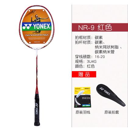 YONEX尤尼克斯 NR-9羽毛球拍 全碳已传线