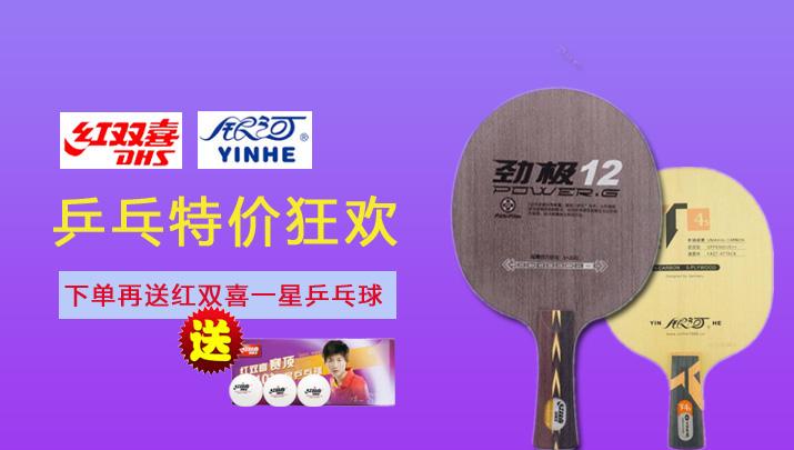 动品网乒乓专场特价狂欢,下单送乒乓球一盒