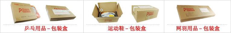 动品包装箱